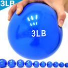 重力球3磅.軟式沙球重量藥球瑜珈球韻律球抗力球健身球.灌沙球裝沙球Toning Ball呆球推薦哪裡買ptt