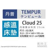 【配件王】日本代購 海運 TEMPUR 丹普 Cloud 雲朵系列 25cm 感溫 床墊 厚墊 Q 加大