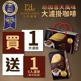 【2021榮獲得獎商品】耶加雪夫風味大濾掛咖啡 11g*30入/盒【買一送一】贈送5入/盒濾掛咖啡