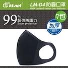 KTNET LM-D4 防霧霾口罩5mm-加厚升級版(3入/包)x7包