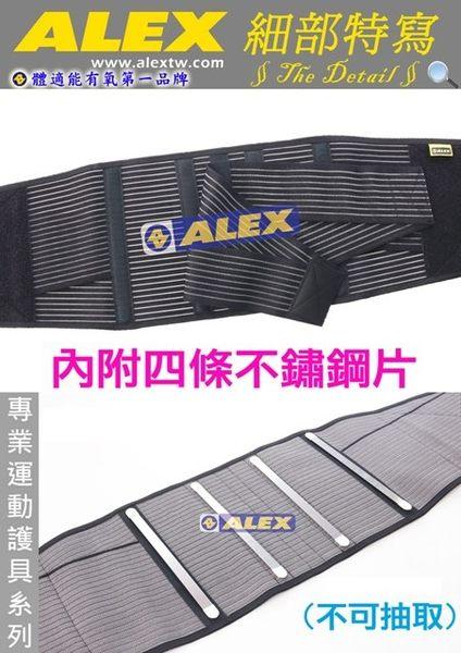 【ALEX】竹炭護腰(1入) H-78