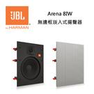 JBL 美國  Arena 8IW  無邊框 崁入式喇叭  (一對)【台灣英大公司貨】*