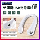 HANLIN 頸掛暖暖寶USB充電 WS24 三檔恆溫 人體工學設計 充電圍巾暖暖寶 暖暖包 暖手寶