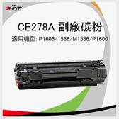 惠普 環保碳粉匣  CE278A 78A 黑色 (2200張)--適用 P1566/P1606/P1606dn/1566/1606/1606dn