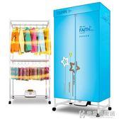 乾衣機家用烘乾器靜音省電烘乾機雙層寶寶烘衣機速乾衣服風乾 220vNMS快意購物網