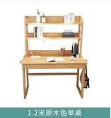 書桌實木書桌書架組合簡約家用小學生寫字桌胡桃色書櫃一體臺式電腦桌YYJ【618特惠】