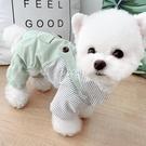 寵物比熊小型犬秋裝雪納瑞泰迪小狗狗衣服春秋薄款四腳衣背帶條紋 雙十一全館免運