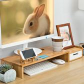 楠竹顯示器增高架抬高架桌面收納架子電腦支架電腦托架抬高架加厚igo 時尚潮流