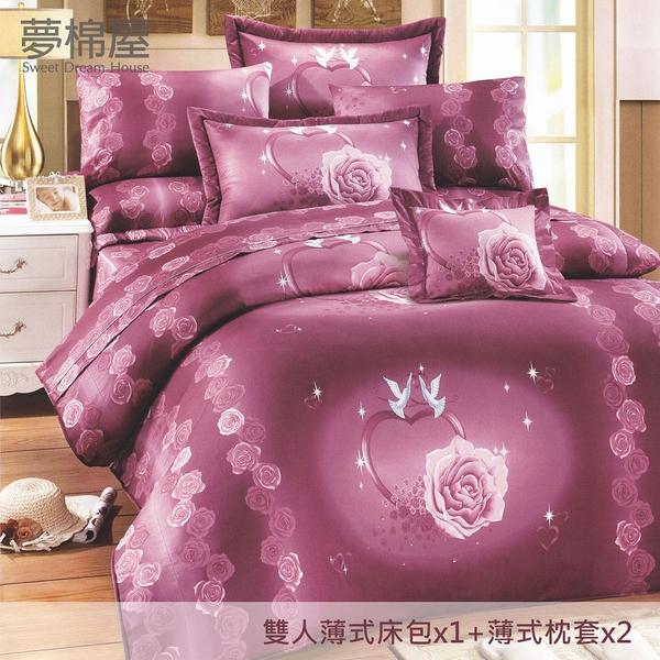 夢棉屋-台製40支紗純棉-加高30cm薄式雙人床包+薄式信封枕套-心心相印-紫