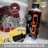 Chemical Guys V7混合炫光保護洗車精(473ml)