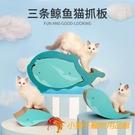貓抓板组合貓磨爪板瓦楞紙卡通鯨魚玩具貓咪【小獅子】