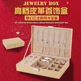 首飾盒鱷魚皮革簡約絨帶鎖公主歐式木質手飾箱品耳環釘珠寶收納盒月光節