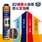 發泡劑 阻燃發泡劑 B2級泡沫膠 填縫劑 木門窗專用防火發泡膠 MKS薇薇