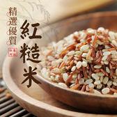 紅藜阿祖.紅藜紅糙米輕鬆包(300g/包,共6包)﹍愛食網