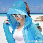 夏季新款防曬衣女裝中長款薄外套開衫韓版潮長袖防曬服防曬衫 糖糖日系森女屋