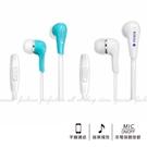 【HA203】智慧型手機耳麥IPEM-621 耳塞式耳機 防噪耳機 內耳耳機智慧型手機通話★EZGO商城★