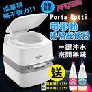 【妃凡】送降解劑/沖洗劑!Porta Potti 可移動 馬桶 座便器 365型 可攜式 電動 沖水馬桶 行動馬桶 77