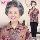 老年人春女老太太套裝薄媽媽裝夏季大碼奶奶短袖老人衣服 港仔會社