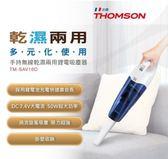 THOMSON 湯姆笙 TM-SAV16D 乾濕兩用手持無線吸塵器