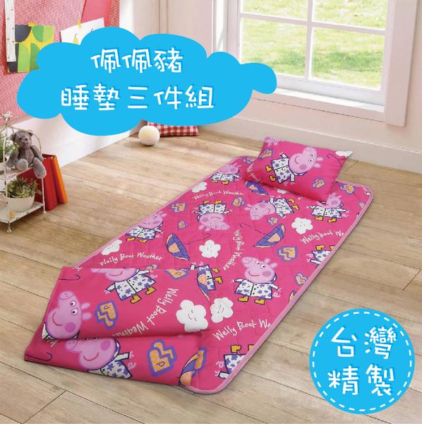 *華閣床墊寢具* 現貨 佩佩豬 睡墊三件式【涼被*1+睡墊*1+枕頭*1】睡袋 開學 台灣製
