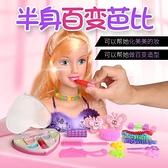 芭比娃娃 女孩學扎發模特玩具半身仿芭比頭配飾品公主洋娃娃套裝 生日禮物