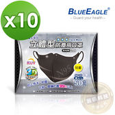 【醫碩科技】藍鷹牌NP-3DSBK*12台灣製兒童立體黑色防塵口罩 超高防塵率 50入*12盒免運費