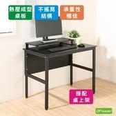 《DFhouse》頂楓90公分電腦辦公桌+桌上架-胡桃木色黑橡木色