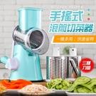 《滾筒切菜!輕鬆便利》手搖滾筒切菜器 多功能切菜器 切菜神器 刨絲器 切菜器 切菜機