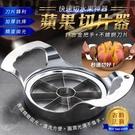 鋅合金蘋果切片器 一刀秒速切 切水果器 蘋果切割器 水果切塊 切果器【BE0225】《約翰家庭百貨