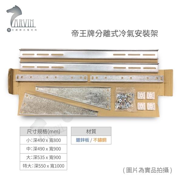 帝王牌分離式冷氣安裝架 鍍鋅板-特重 (組)