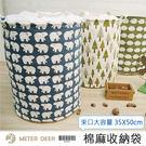 防塵收納袋 棉麻手提 專櫃正品 北極熊小樹刺蝟款 束口防潑水可折疊圓桶 居家整理籃 -米鹿家居