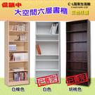 【 C . L 居家生活館 】※促銷中※ 大空間六層書櫃/超強收納功能/活動層板設計/深24cm/白橡色