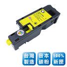 Fuji Xerox CT202267 台灣製 日本巴川 相容 碳粉匣 (黃色)