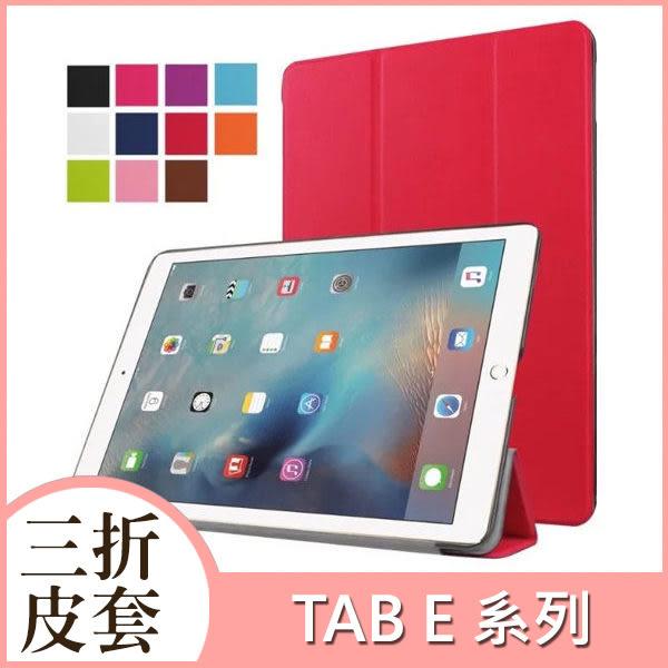 三星 Tab E 9.6吋 8吋 卡斯特三折 平板套 平板皮套 保護套 硬底殼 平板保護套