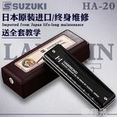 口琴 SUZUKI日本鈴木HA-20全金屬口琴 鈴木10孔專業布魯斯藍調十孔口琴 韓菲兒