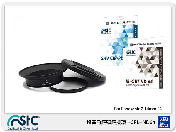 STC Screw-in Lens Adapter 超廣角鏡頭 濾鏡接環組+CPL+ND64 For Panasonic 7-14mm F4 (公司貨)【24期0利率】