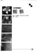 二手書博民逛書店《蜘蛛》 R2Y ISBN:9867988116│