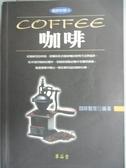 【書寶二手書T8/餐飲_NSQ】咖啡_咖啡魅客
