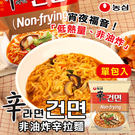 韓國 農心 非油炸辛拉麵 (單包入) 9...