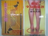 【書寶二手書T1/一般小說_AIJ】親密殺機_獻給少女的犯罪_共2本合售_赤川次郎