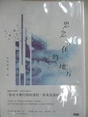 【書寶二手書T5/一般小說_ALX】思念不在的地方_東燁