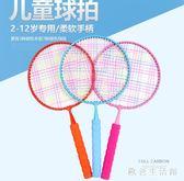 羽球拍兒童羽毛球拍3-12歲幼兒園羽毛球小孩寶寶戶外運動玩具小學生球拍DC561【歐爸生活館】