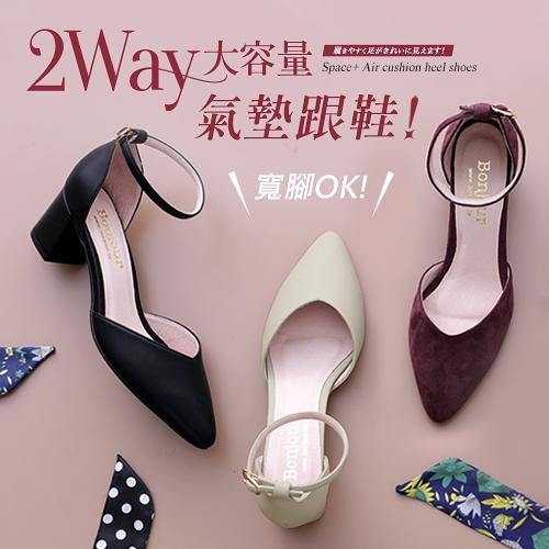 (限時↘結帳後1280元)BONJOUR2way大容量5cm尖頭氣墊中跟鞋Cushion Pumps(5色)