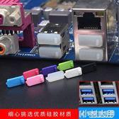 防塵塞標準USB2.0 3.0行動電源母頭口筆記電腦台式機電視通用/蓋 快意購物網
