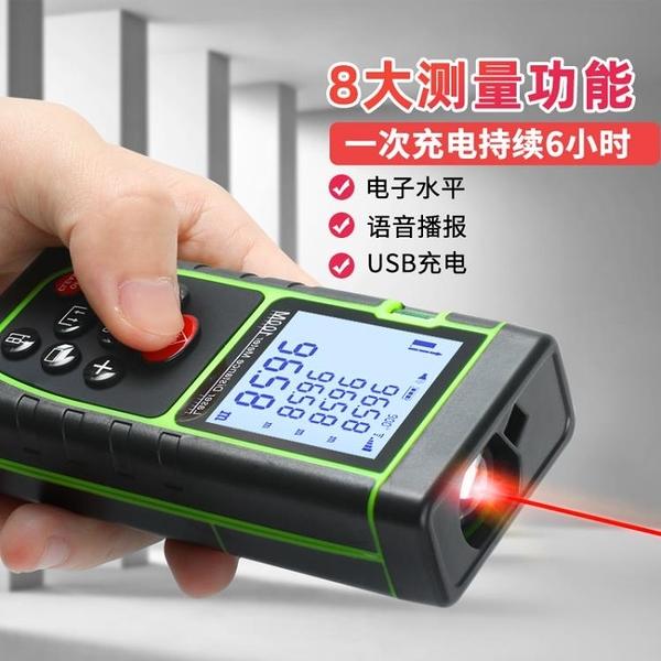 激光測距儀高精度紅外線測距工具量房家用手持電子尺子測量儀器 夏季狂歡