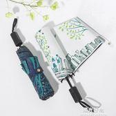 折傘小清新雨傘摺疊晴雨兩用防曬太陽傘韓國創意黑膠遮陽傘防紫外線女 陽光好物