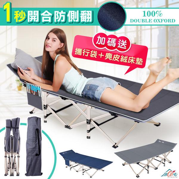 Incare 免組裝加厚牛津布防翻折疊床( 加碼送旅行袋+麂皮絨床墊)藏青