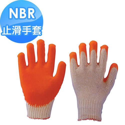 《 3C批發王 》單一通用尺寸 NBR 耐油止滑手套 適合油性作業環境 長時間穿戴或肌膚敏感者