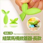 綠葉便捷式馬桶掀蓋器 衛生 衛浴 創意 手提 不髒手 清潔 乾淨 長款【M024】MY COLOR