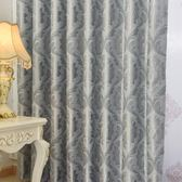 歐式提花窗簾加厚布料遮光簡歐落地窗飄窗臥室客廳訂製成品窗簾 ciyo 黛雅